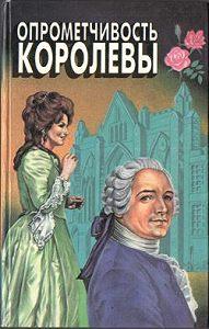 Виктория Холт -Опрометчивость королевы