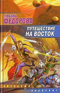 Любовь Федорова -Путешествие на восток