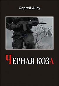 Сергей Аксу -Черная коза