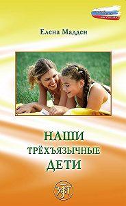 Елена Мадден -Наши трёхъязычные дети