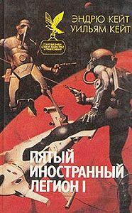 Уильям Кейт -Шагай или умри