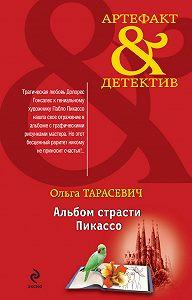 Ольга Тарасевич - Альбом страсти Пикассо