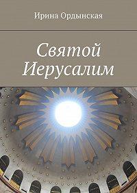 Ирина Ордынская -Святой Иерусалим