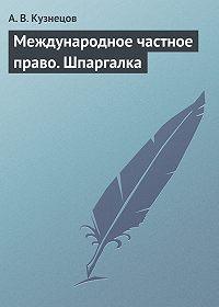 А. Кузнецов -Международное частное право. Шпаргалка