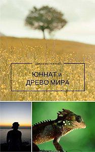 Николай Шмигалев -Юннат и Древо Мира