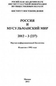 Валентина Сченснович -Россия и мусульманский мир № 3 / 2012