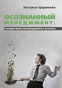 Наталья Царикова -Осознанный менеджмент: секретные ингредиенты успеха