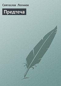 Святослав  Логинов -Предтеча