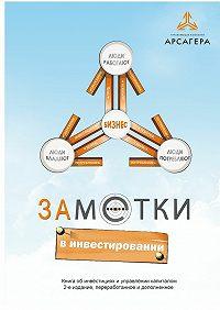 Алексей Астапов -Заметки винвестировании. Книга обинвестициях иуправлении капиталом