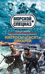 Сергей Зверев -Матросы «гасят» дикарей