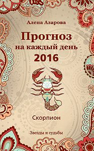 Алена Азарова -Прогноз на каждый день. 2016 год. Скорпион