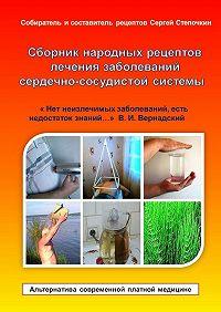 Сергей Степочкин - Сборник народных рецептов лечения заболеваний сердечно-сосудистой системы