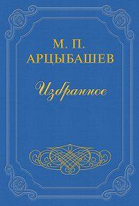 Михаил Арцыбашев -Смерть Башкина