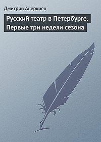 Дмитрий Аверкиев - Русский театр в Петербурге. Первые три недели сезона