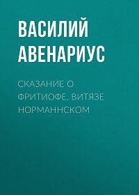 Василий Авенариус -Сказание о Фритиофе, витязе норманнском