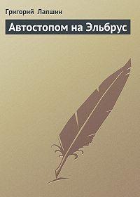 Григорий Лапшин -Автостопом на Эльбрус