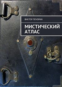 Виктор Печорин - Мистический Атлас