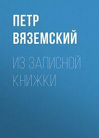 Петр Андреевич Вяземский -Из записной книжки