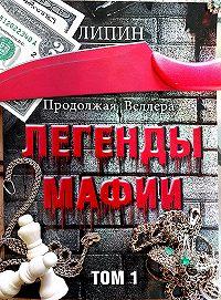 В. Липин -Продолжая Веллера: Легенды мафии. Том 1