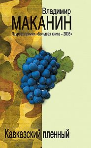 Владимир Маканин -Кавказский пленный (сборник)