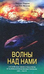 Джеймс Бенсон, Чарльз Уоррен - Волны над нами. Английские мини-субмарины и человекоуправляемые торпеды. 1939-1945