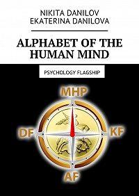 Ekaterina Danilova -Alphabet of the Human Mind. Psychology flagship