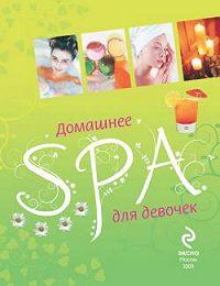 Елена Усачева -Домашнее SPA для девочек