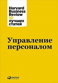 Harvard Business Review (HBR) -Управление персоналом