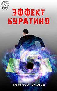 Евгений Усович -Эффект Буратино