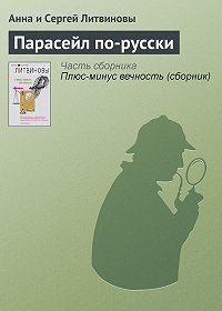 Анна и Сергей Литвиновы -Парасейл по-русски