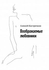 Алексей Костричкин -Воображаемые любовники