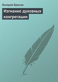 Валерий Брюсов -Изгнание духовных конгрегации
