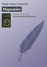 Роберт Стивенсон - Маркхейм