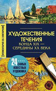 И. А. Мудрова -Художественные течения конца XIX – середины ХХ века. 24 самых известных художника