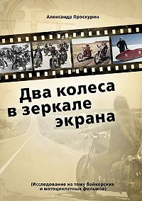 Александр Проскурин -Два колеса в зеркале экрана