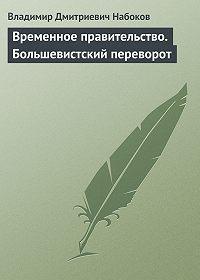 Владимир Набоков -Временное правительство. Большевистский переворот