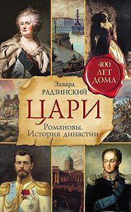 Эдвард Радзинский -Цари. Романовы. История династии