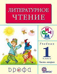 Галина Грехнёва -Литературное чтение.1 класс. В 2 частях. Часть 2: Учебник