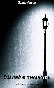 Денис Агеев -Взгляд в темноту
