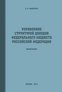 Оксана Филипчук - Управление структурой доходов федерального бюджета Российской Федерации