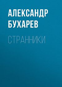 Александр Бухарев -Странники