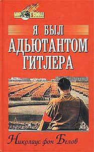 Николаус Белов -Я был адъютантом Гитлера