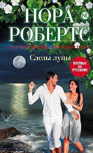 Нора Робертс -Слезы луны