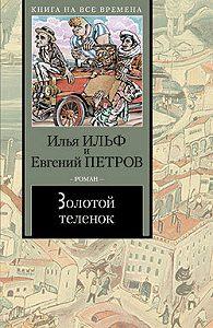 Илья Ильф -Золотой теленок