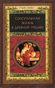 Ганс - Сексуальная жизнь в Древней Греции