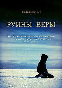 Татьяна Солодкова -Руины веры