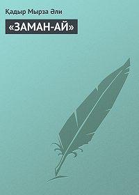 Қадыр Əли -«ЗАМАН-АЙ»