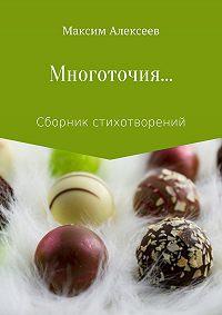 Максим Алексеев -Многоточия… Сборник стихотворений