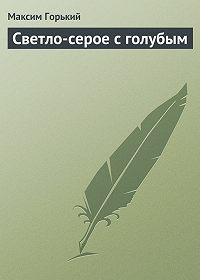 Максим Горький -Светло-серое с голубым