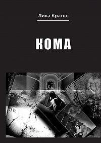 Лика Краско -Кома